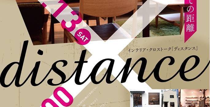 2018インテリアクロストーク「Distance」@kamenocho store